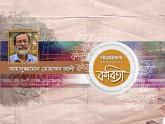 'যে জলে জীবন নেই' আহাদুজ্জামান মোহাম্মদ আলী'র কবিতা