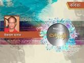 দ্বিধা : ইকবাল হাসান