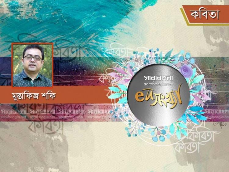 পর সমাচার ইতি : মুস্তাফিজ শফি