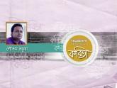 গৌতম বড়ুয়া'র কবিতা 'কল্পনার কোলাজ'