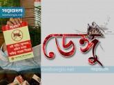 এডিস মশা: সচেতনতা তৈরিতে বাসাবাড়িতে স্টিকার থেরাপি ডিএনসিসির