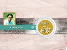 নওশাদ জামিল-এর কবিতা 'প্রেম ও প্রার্থনা ছাড়া নেই কিছু আর'