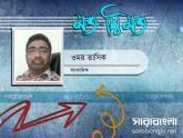 ওমর তাসিক