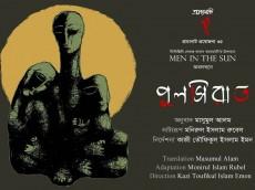 মঞ্চে আসছে প্রাচ্যনাট'র নতুন নাটক 'পুলসিরাত'