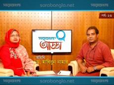 সারাবাংলা'য় আড্ডা | অতিথি: ড. হাবিবুন নাহার