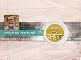 আহাদুজ্জামান মোহাম্মদ আলী'র কবিতা || স্মরণে কাজী নজরুল ইসলাম