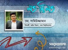 গণরুম: বন্ধুত্ব বনাম ছারপোকা