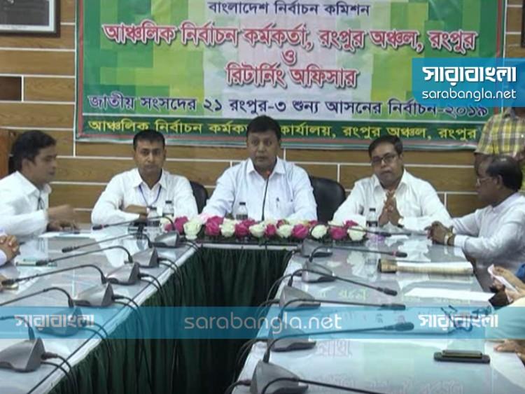 রংপুর-৩ আসনে বিএনপি নেতাসহ ২ প্রার্থীর মনোনয়ন বাতিল