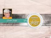 টোকন ঠাকুর-এর কবিতা 'ঝিলের কিনারে দিন'
