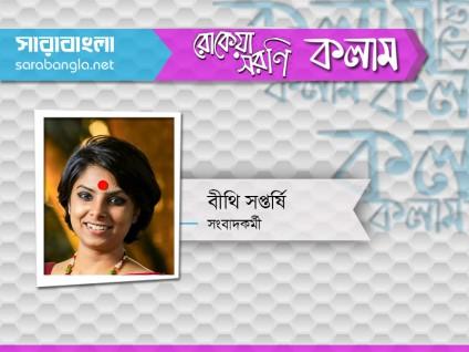 নাজমা-আবিরন