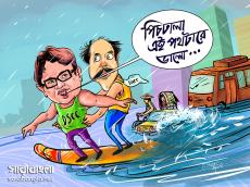 আজকের কার্টুন: রাজধানীতে বৃষ্টি, জলজট