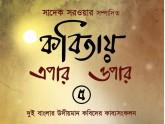 দুই বাংলার তরুণ কবিদের কবিতার সংকলন 'কবিতায় এপার ওপার'