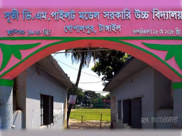 সূতী ভি এম পাইলট মডেল সরকারি উচ্চ বিদ্যালয়ের পুনর্মিলনী