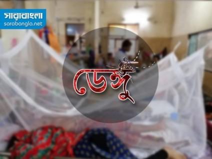 ডেঙ্গু: সুস্থ হয়েছেন ১ লাখ রোগী, এখনও হাসপাতালে ভর্তি ৩৪২ জন
