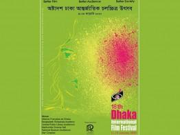 'ঢাকা আন্তর্জাতিক চলচ্চিত্র উৎসব'র তারিখ ঘোষণা