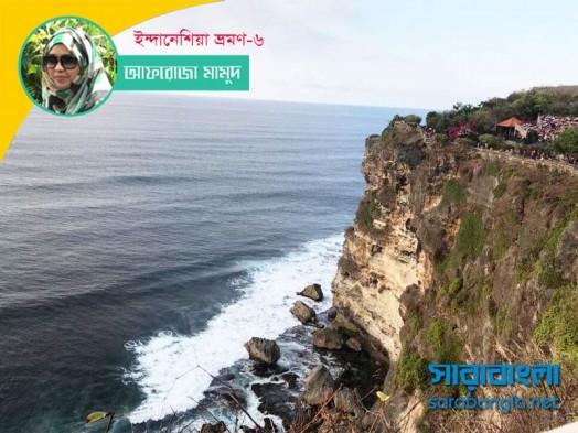 জিম্বারান বিচে