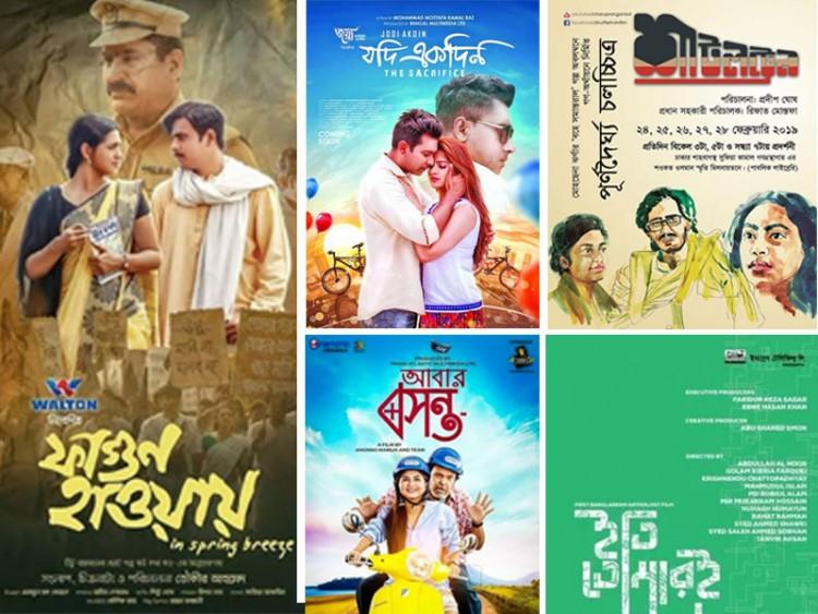 'আন্তর্জাতিক মাসকট চলচ্চিত্র উৎসব' বাংলাদেশি ৫ সিনেমা