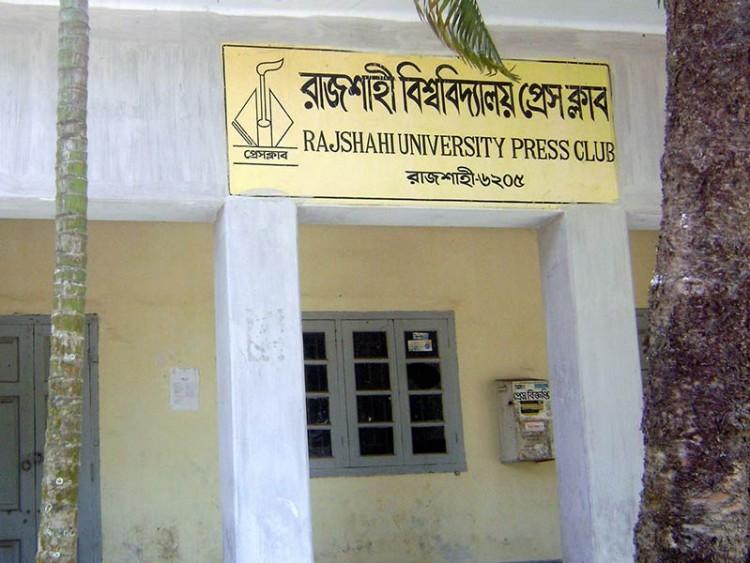 রাবি প্রেসক্লাবের ৩৩ তম প্রতিষ্ঠাবার্ষিকী বৃহস্পতিবার