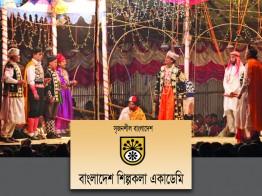 ৪৭ বছরে বাংলাদেশ শিল্পকলা একাডেমি