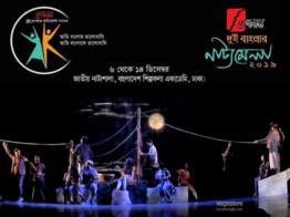 শিল্পকলায় 'দুই বাংলার নাট্যমেলা'