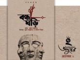 আজ 'অনুস্বর'র নতুন নাটক 'বন্ধ ঘড়ি'
