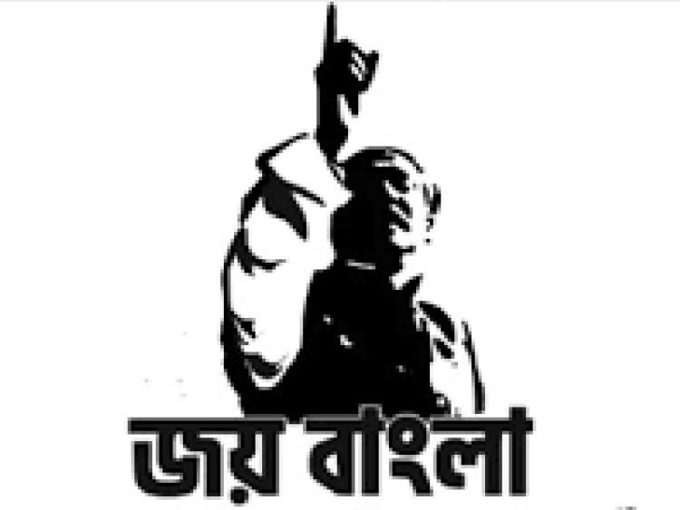 'জয় বাংলা' জাতীয় স্লোগান হওয়া উচিত: হাইকোর্ট