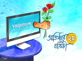আজকের কার্টুন: শুভেচ্ছা নিন, সারাবাংলার সঙ্গে থাকুন