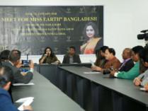 প্রথমবারের মতো 'মিস আর্থ বাংলাদেশ'