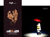 ১২তম প্রদর্শনীতে তাড়ুয়া'র 'লেট মি আউট'