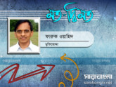 বঙ্গবন্ধুর 'মুক্তিযোদ্ধা', বাংলা একাডেমির সংজ্ঞা ও জামুকার দাবি