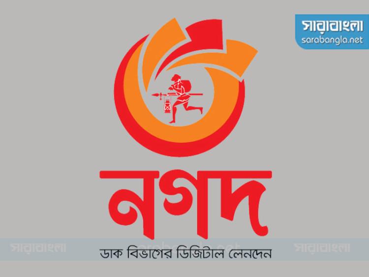 সরকারি ছুটিতেও নিরবচ্ছিন্ন সেবা দেবে 'নগদ'