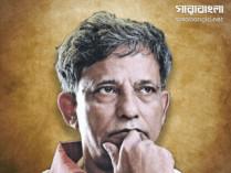 বাংলা নাটকের মহাকবি: সেলিম আল দীন
