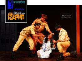 জাতীয় নাট্যোৎসব: এক্সপেরিমেন্টাল হলে লোক নাট্যদল'র 'ঠিকানা'