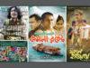 হায়দরাবাদ চলচ্চিত্র উৎসবে বাংলাদেশের চার ছবি