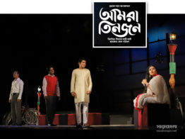 জাতীয় নাট্যোৎসব: নাট্যশালায় লোক নাট্যদলের 'আমরা তিনজন'