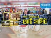 নানা বৈচিত্র্যের ঢাকা আর্ট সামিট