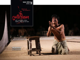 জাতীয় নাট্যোৎসব: মহিলা সমিতিতে অবয়ব নাট্যদলের 'ফেরিওয়ালা'