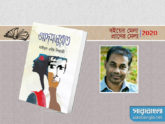 মাইনুল এইচ সিরাজী'র মনস্তাত্ত্বিক উপন্যাস 'আদমসুরাত'