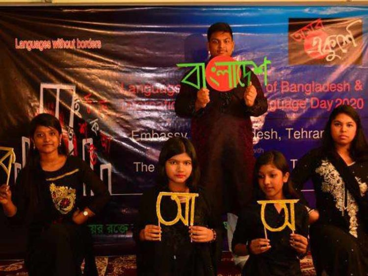 তেহরানে ভাষা শহীদ স্মরণে দুই দিনব্যাপী অনুষ্ঠান