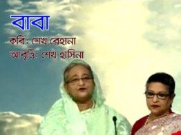 শেখ হাসিনার কণ্ঠে শেখ রেহানার কবিতা 'বাবা'