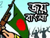 'জয় বাংলা' জাতীয় স্লোগান, রায় হাইকোর্টের