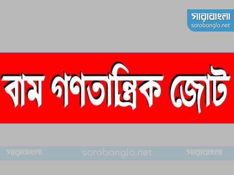 করোনা মোকাবিলায় সর্বদলীয় কমিটি করার আহ্বান বাম গণতান্ত্রিক জোটের