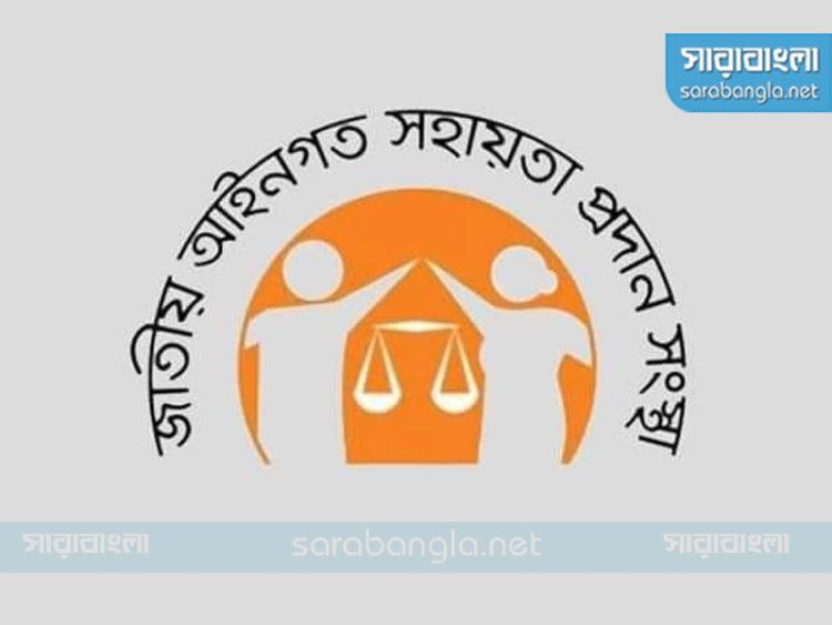 লিগ্যাল এইডের সেবায় 'মন্থর গতি'