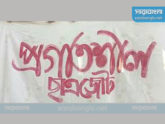 করোনার সংক্রমণ মোকাবিলায় সরকারের ব্যাপক ঘাটতির অভিযোগ ছাত্রজোটের