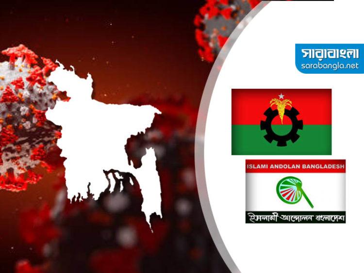 করোনায় 'প্রণোদনা প্রস্তাবে'ই সীমাবদ্ধ অধিকাংশ রাজনৈতিক দল