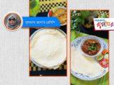 নোয়াখালী স্পেশাল খোলাজা পিঠা আর ঝাল মাংসের রেসিপি