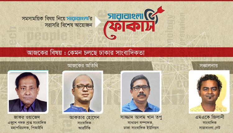 সারাবাংলা ফোকাস: কেমন চলছে ঢাকার সাংবাদিকতা