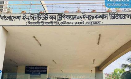 চট্টগ্রামে বিআইটিআইডিতে করোনা পরীক্ষা সাময়িক বন্ধ