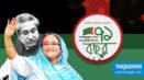 বাংলাদেশ আওয়ামী লীগ: ৭১ বছরের সংগ্রাম ও অর্জন