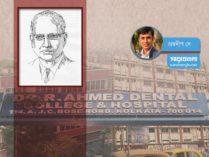 ভারতবর্ষে প্রথম ডেন্টাল কলেজ খুলেছিলেন ঢাকার ডা. রফিউদ্দিন